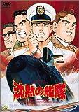 沈黙の艦隊 [DVD]