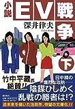 小説EV戦争 下 (潮文庫)