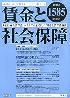 賃金と社会保障 2013年 5/10号 [雑誌]