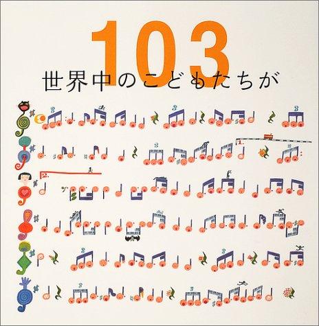 世界中のこどもたちが103