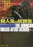 殺人鬼の放課後―ミステリ・アンソロジー〈2〉 (角川スニーカー文庫)