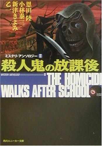 殺人鬼の放課後―ミステリ・アンソロジー〈2〉 (角川スニーカー文庫)の詳細を見る