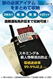 ZAFIELD パスポートケース 首下げ ポーチ スキミング防止 機能付き 【国際運転免許証収納可能】 (ブラック)