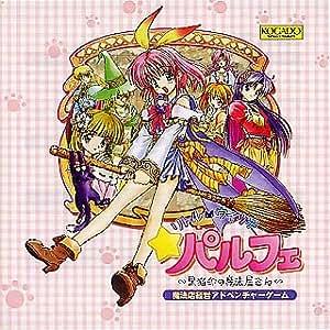 リトル・ウィッチパルフェ ~黒猫印の魔法屋さん~ GREATシリーズ