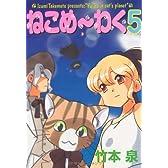 ねこめ〜わく 5 (眠れぬ夜の奇妙な話コミックス)