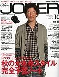 メンズ ブルゾン Men's JOKER (メンズ ジョーカー) 2010年 10月号 [雑誌]