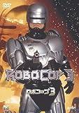 ロボコップ 3 [DVD]
