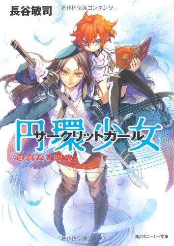 円環少女  (12)真なる悪鬼 (角川スニーカー文庫)の詳細を見る
