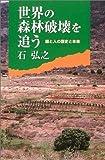 世界の森林破壊を追う―緑と人の歴史と未来 (朝日選書)