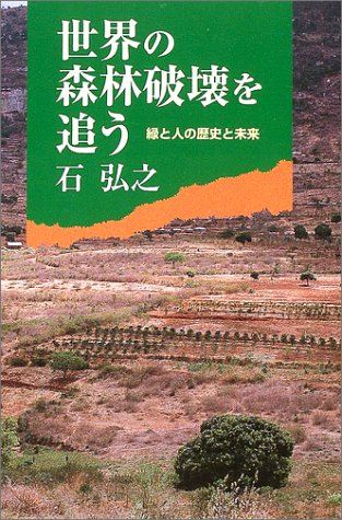 世界の森林破壊を追う―緑と人の歴史と未来 (朝日選書)の詳細を見る