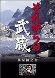 それからの武蔵 弐之巻[DVD]