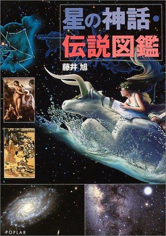 星の神話・伝説図鑑の詳細を見る