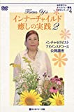 DVDインナーチャイルド癒しの実践2 (由井寅子のホメオパシー講演DVDシリーズ)