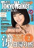 週刊 東京ウォーカー+ No.19 (2016年8月3日発行) [雑誌] (Walker)