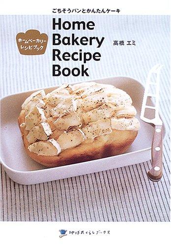 ホームベーカリーレシピブック―ごちそうパンとかんたんケーキ (地球丸くらしブックス)の詳細を見る