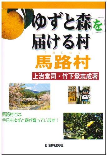 ゆずと森を届ける村 馬路村の詳細を見る