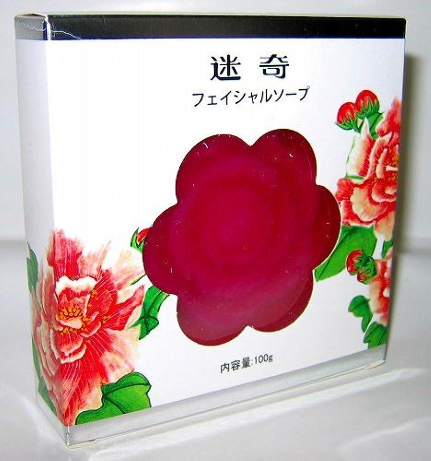 ◆【中国コスメ】洗顔石けん◆「迷奇(メイキ)」フェイシャルソープ?ピンク(ローズの香り)100g◆