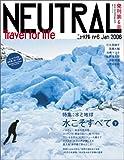 ニュートラル―Travel for life (06) (白夜ムック (230))