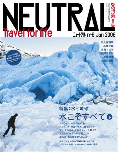 ニュートラル―Travel for life (06) (白夜ムック (230))の詳細を見る