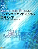 Macromedia Flexによるリッチクライアントシステム開発ガイド (MacromediaPress)