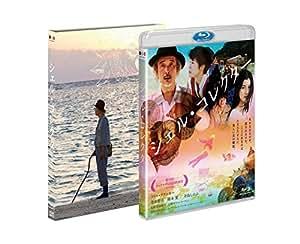 【Amazon.co.jp限定】シェル・コレクター(「海外版ビジュアルポストカード」付) [Blu-ray]
