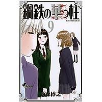 鋼鉄の華っ柱(9) (少年サンデーコミックス)