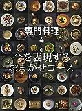 月刊専門料理 2019年 04 月号 [雑誌] 画像