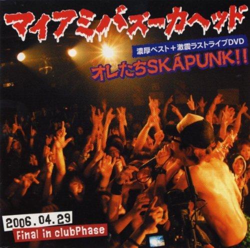 オレたちSKAPUNK!!(DVD付)