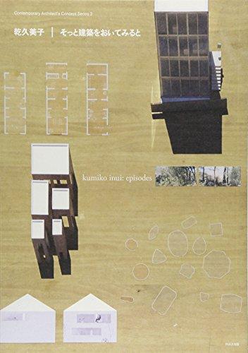 乾久美子 - そっと建築をおいてみると (現代建築家コンセプト・シリーズ 3)の詳細を見る