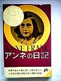 アンネの日記 (1961年)