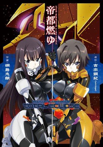 マブラヴ オルタネイティヴ トータル・イクリプス 帝都燃ゆ (電撃コミックス)
