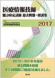 医療情報技師能力検定試験過去問題・解説集2017