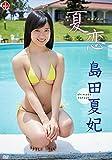 島田夏妃 夏恋 [DVD]