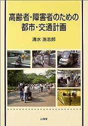 高齢者・障害者のための都市・交通計画