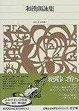 新編日本古典文学全集 (19) 和漢朗詠集