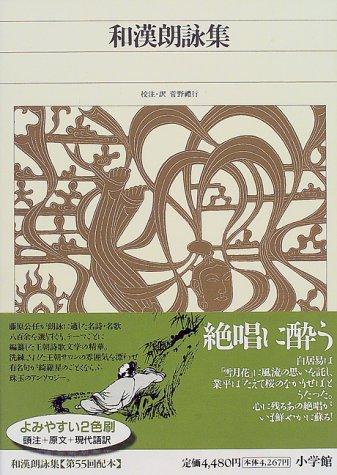 新編日本古典文学全集 (19) 和漢朗詠集の詳細を見る