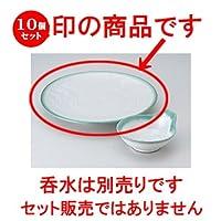 10個セット ひわ流し8.0皿 [ 24.5 x 3.8cm ] 【 天皿 】 【 料亭 旅館 和食器 飲食店 業務用 】