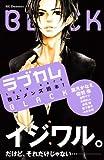 ラブカレ 極上メンズ読本!BLACK (KC デザート)