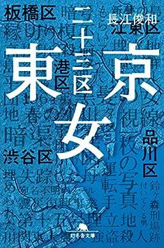 東京二十三区女 (幻冬舎文庫)
