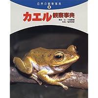 カエル観察事典 (自然の観察事典)