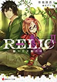 RELIC / 曽我部 浩人 のシリーズ情報を見る