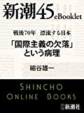 戦後70年 漂流する日本 「国際主義の欠落」という病理―新潮45eBooklet
