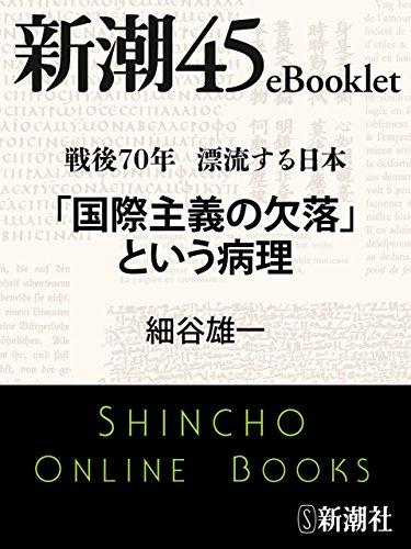 Amazon.co.jp: 戦後70年 漂流す...