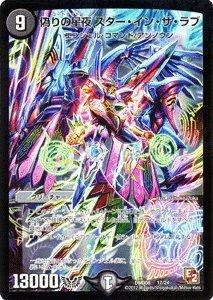 デュエルマスターズ 【偽りの星夜 スター・イン・ザ・ラブ】【プロモーションカード】DMD08-17-PC ≪DX鬼エンジェル 収録≫