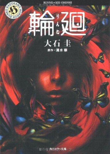 輪廻 (角川ホラー文庫)