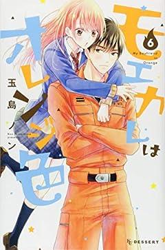 モエカレはオレンジ色の最新刊