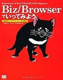 Biz/Browserでいってみよう 業務向けリッチクライアント/RIA環境
