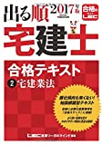 2017年版出る順宅建士 合格テキスト 2 宅建業法 (出る順宅建士シリーズ)