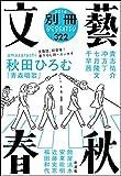 別冊文藝春秋 電子版6号 (文春e-book)