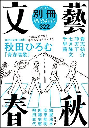 別冊文藝春秋 電子版6号 (文春e-book)の詳細を見る